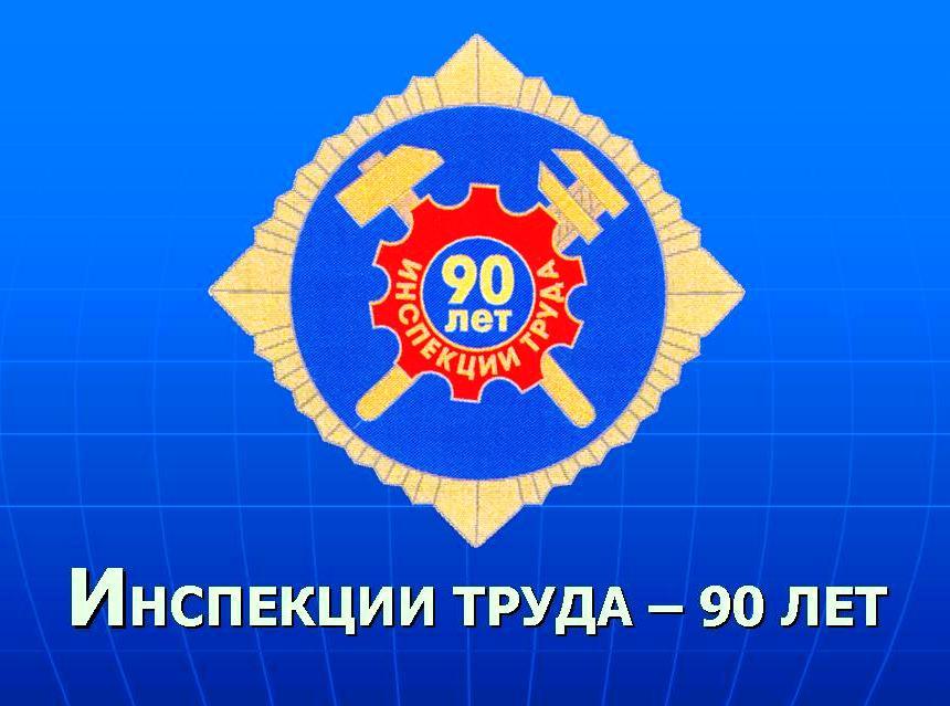 90-летие инспекции труда